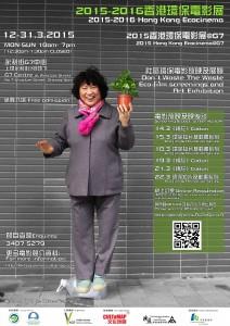 EPD_HKEcocinema_poster(L)