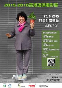 mongkok_poster(LOW)